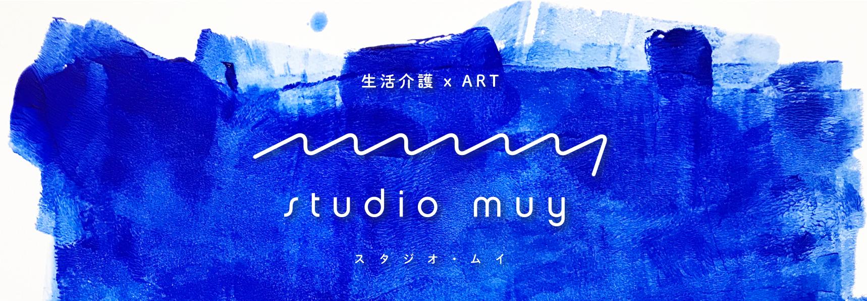 生活介護 x ART スタジオ・ムイ