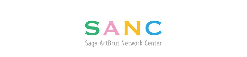SANC 佐賀県芸術活動支援センター